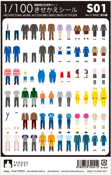 1/100 dress-up stickers for ARCHITECTURAL MODEL ACCESSORIES SERIES No. 1 Basic