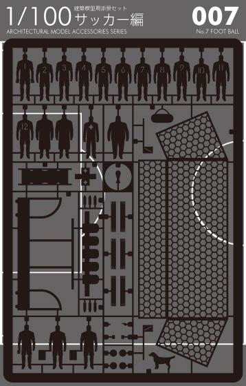 1/100建築模型用添景 No.7 サッカー編