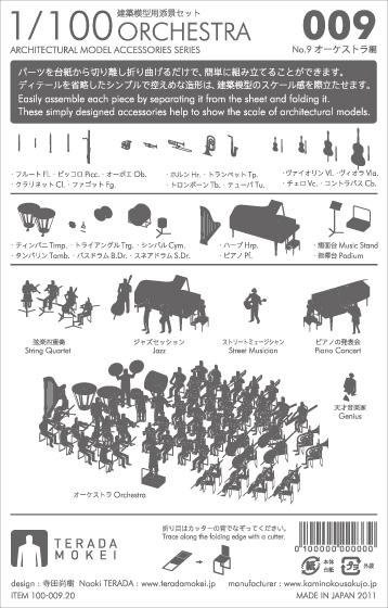 1/100 ARCHITECTURAL MODEL ACCESSORIES SERIES No.9 Orchestra