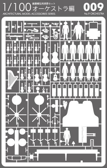 1/100建築模型用添景 No.9 オーケストラ編