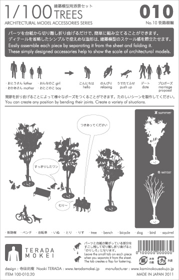 1/100建築模型用添景 No.10 街路樹編