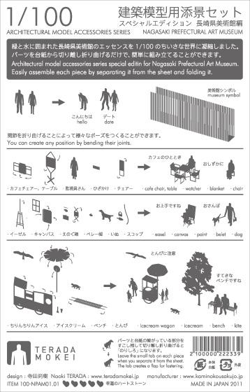 1/100建築模型用添景セット スペシャルエディション 長崎県美術館編