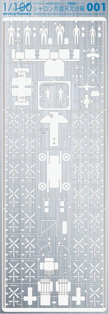 1/100建築模型用添景セット 宇宙兄弟シリーズ シャロン月面天文台編